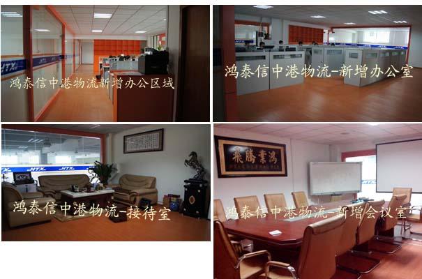 鸿泰信中港物流再次扩大仓库和办公场地